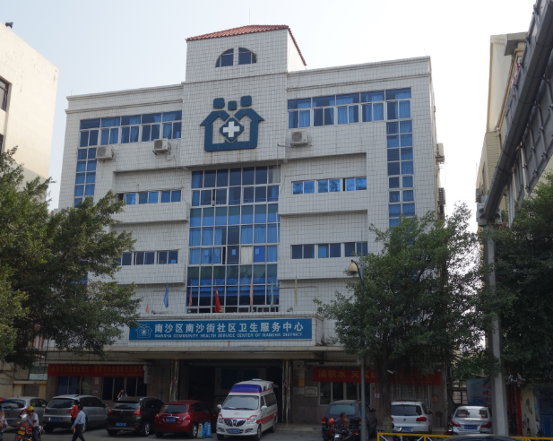 广州市南沙区南沙街社区卫生服务中心
