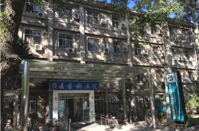 北京大学医学部医院